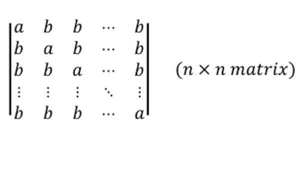 n×n行列の行列式ですが、どうやって求めますか?