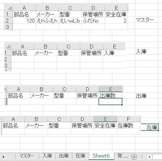 VBA 複数シートの条件にて計算の書き方 詳細は添付写真のように 在庫数の計算したいです。