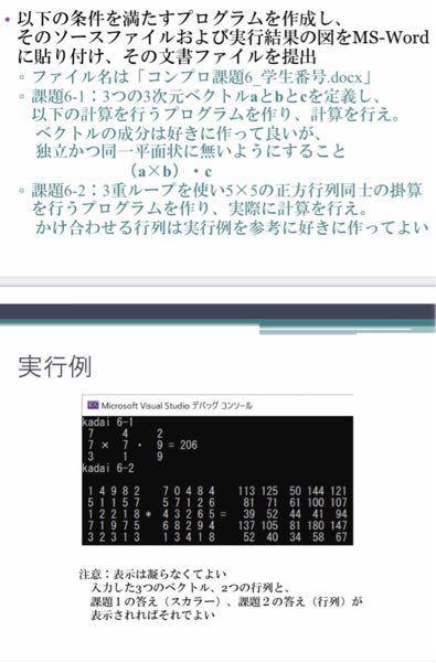 このプログラミングがわからないので教えてください!