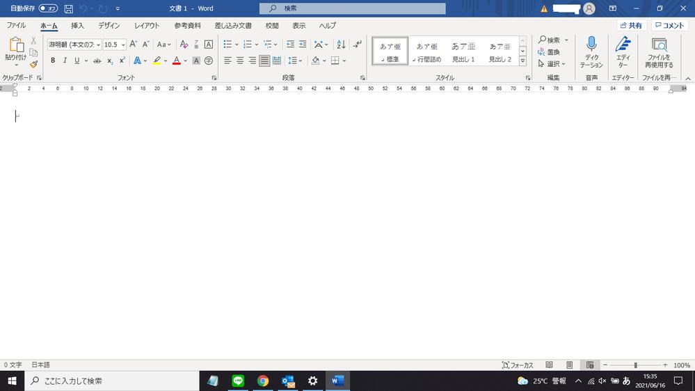 ワードの新規ページ画面の初期設定の方法を教えてください。 画像のように、ワードを開くと字スペースの幅が広く、印刷されるページごとに区切って表示されなくなってしまいました。 下にスクロールしていくと無限に白紙が続いていきます。 [Normal.dotm]を削除する初期化方法でも直りませんでした。 どなたかワードのページを初期のスタイル(幅や見え方)に直す方法を教えてください。