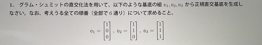 答えは分かっているのですが、途中式が分からず導き方が分からないので、途中式を教えて頂きたいです。 大学の代数学・幾何学の問題です よろしくお願いします