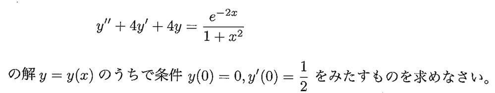 大学数学です。 どなたかこの問題を解説してください!!!!