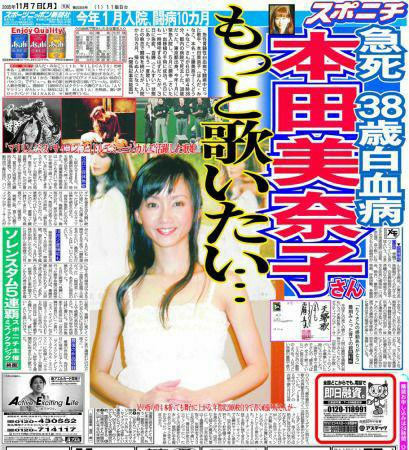 今さらという回答はいりません。本田美奈子はもっと歌いたかったですか?