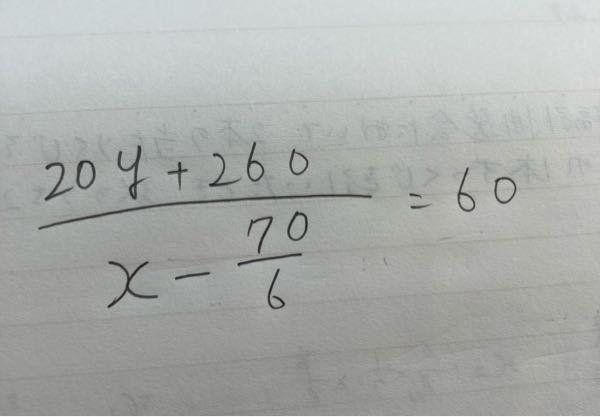 分数の質問です。 写真のように分母に分数がある問題ですが、y=3x -48にするにはどのような過程でしょう?