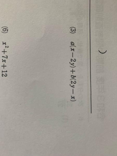 (3)の計算方法が分かりません。どなたか解説していただけませんか?