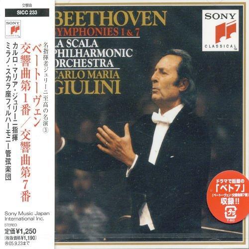 ジュリーニ(カルロ・マリア) ベートーヴェン:交響曲第1番&第7番 ミラノスカラ座フィルハーモニー管弦楽団 のCDですが、私は好きなのですが、ジュリーニが指揮したのは若い時でしょうか。年配になった晩年の時なのでしょうか。