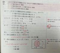 数学A高校1年生の問題です! こういう問題(場合の数)の時ってなんでプラス1をしなければならないんでしょうか?