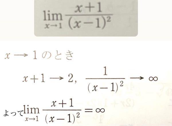 【数3】極限を求めよ。 上が問題で、下が回答です。 ①なぜそのまま1を代入してはいけないのか ②1/(x-1)^2 → ∞になる理由 ③よって答えになる理由 を教えてください。