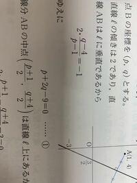 高1数学です。 ここの計算過程を教えてください