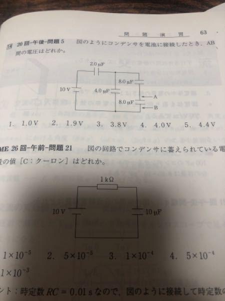 コンデンサの問題でAB間の電圧を求める問題ですが 問題の答えは1.0Vになりますが途中式及び解説がないので分かりません。どなたか詳しい方解説をお願いします。なるべくはやくお願い致します。 問題番号は上の14番です。