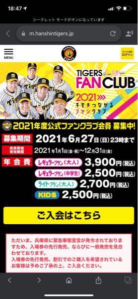 阪神タイガースファンクラブについてです。 募集期間が6/27までで会員資格有効期限が今年の12/31になっていますが、入会日(6/16)〜12/31までの約半年間しかファンクラブ会員ではないという事ですか?