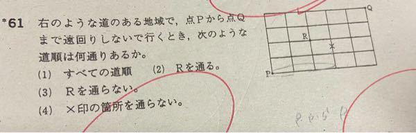数学A 4についての解説と答えをお願いしたいです。 4以外は合っていましたが、4は110と書いたら違っていました、、