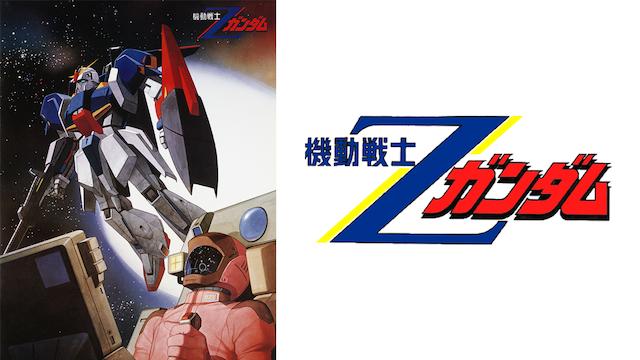 コミックもしくはアニメの「機動戦士Zガンダム」に登場する「ブタ」と呼ばれる量産型モビルスーツは何ですか?