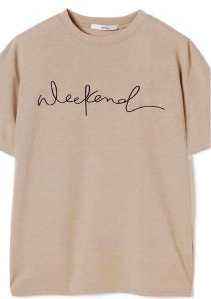 このTシャツ、なんて書いてありますか?