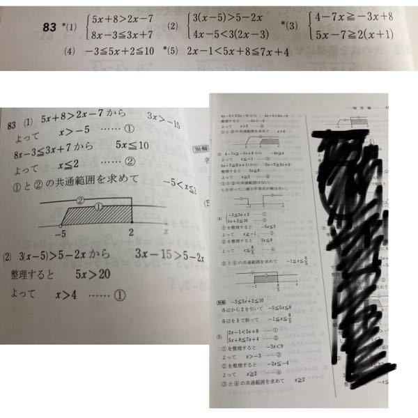 この83番の問題の解き方を教えてください。 数直線を使ってお願いいたします。 ※見にくくてすいません