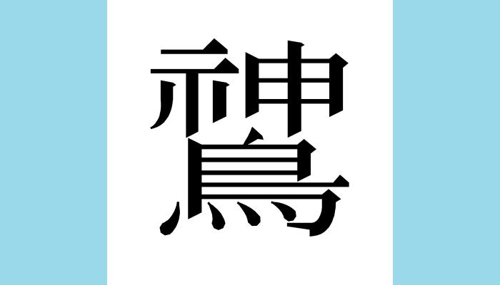 この漢字って何て読むんですか?