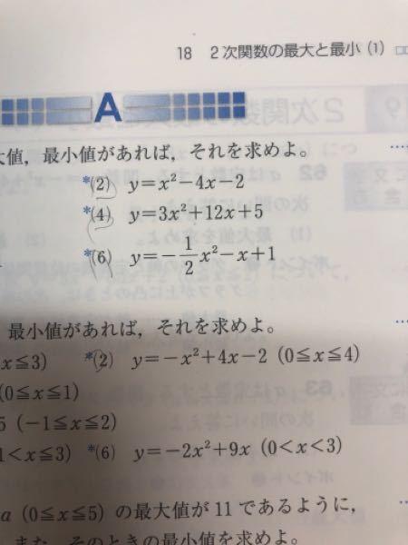 (6)の平方完成のやり方を教えてください
