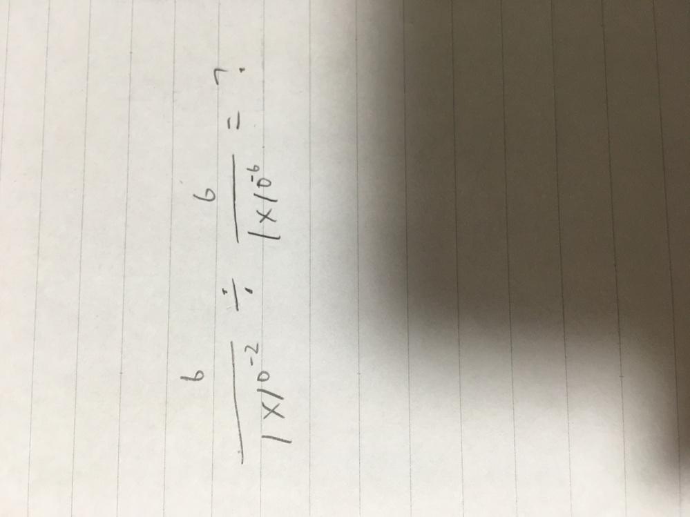添付画像の計算の仕方を教えていただけないでしょうか? 分母にある-6乗は、分子に持ってくると符号が変わって6乗になるのでしょうか?