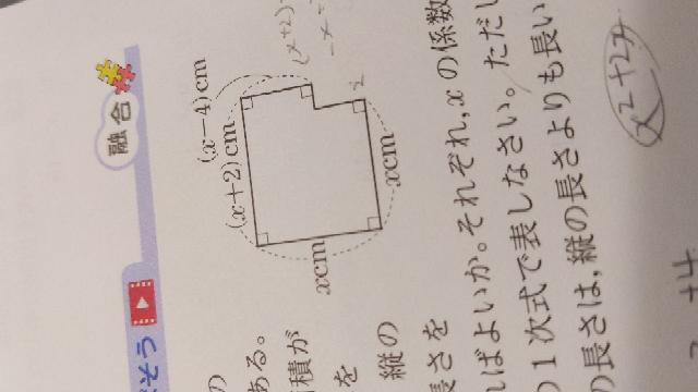 この図形の面積を求めるとして全体(長方形に見立てる)の面積から右下の空白部分を引こうと思ったのですがx-(x-4)の計算がワケワカメです。もっと簡単な求め方(それ以外間違えかもしれません)もありましたがこ の求め方自体おかしいですか?