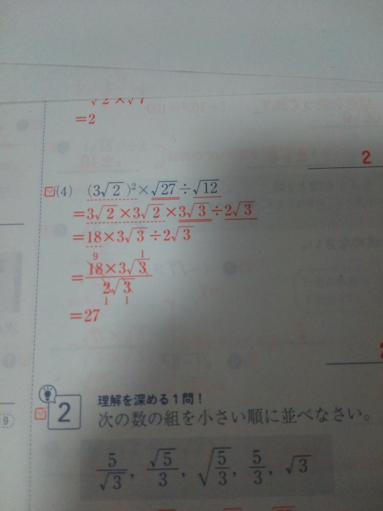 数学の有理化について この問題の下の段の18×3√3はなぜ下にかくのですか? 有理化とはもともと下の段の数字を上下にもってくるのではないですか?下段の√をけすために。ここなら√12の2√3だけじゃないのですか?