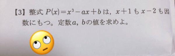 数IIのこの問題の解き方がわかりません。 答えは a=3,b=-2 なのですがさっぱりです。 できれば紙に途中式を書いたものを回答で送ってほしいです。 みなさんの回答お待ちしております