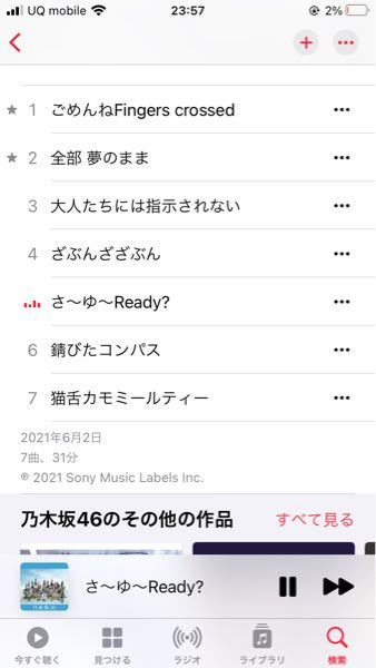 質問です。 乃木坂の新曲?がいつの間にかこんなに追加されてました。こんな短期間にこんなに曲追加ってできるもんですか?