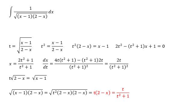 無理関数の積分を置換積分で解くときの式変形について教えてください。 画像の赤い部分 t(2-x) = t/(t^2+1) の変形が分かりません。つまり (2-x) = 1/(t^2+1) がわかりません。