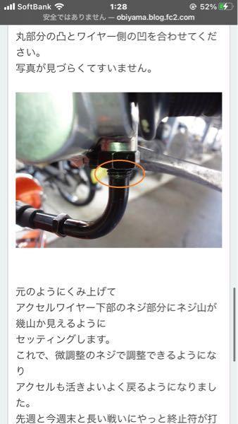 バイクのスロットルワイヤーってこのぐらいの締め込みが正しいんですか?今日初めてアクセルワイヤーを交換してみたんですが、純正と同じはずのケーブルなのに遊びが出ないんです、この画像より締め込んでおかないと あそびが出ないんです