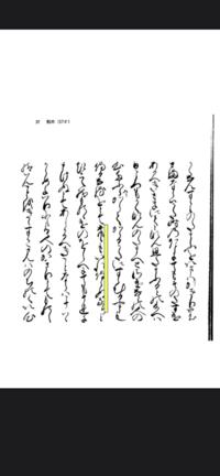 源氏物語の柏木のところの問題です。至急答えていただけると嬉しいです。 黄色いマーカーで傍線を施した箇所を翻字しなさいなのですが、聞きも入れ侍らぬなり、で合ってますでしょうか。