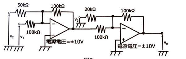 v1,v2,v3がそれぞれ1.0Vの直流電圧とした時、出力電圧voの求め方を教えて欲しいです。
