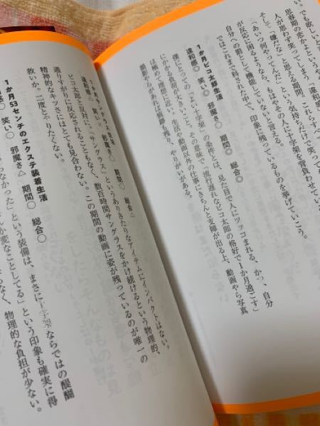 東海オンエアのてつやの本です。このページだけ銀ぽい文字があるんですけどこれは仕様ですか?なんでしょうか?