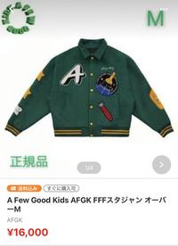 afgkのスタジャンをラクマで購入を考えていらのですが、16000円で売ってました。 これは本物でしょうか?紹介文には、FFF本店と直接取引きしていると掲載されています。