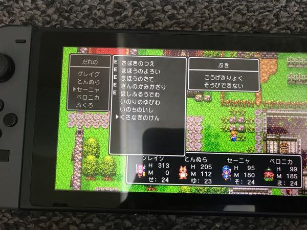Switch版ドラクエ3って「くさなぎのけん」僧侶は装備できないのですか?? いつからですか?FC版やSFC版やGBA版では装備できましたよね?