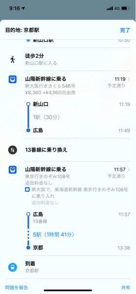 新山口から広島、広島から京都間の新幹線に9月の平日に乗りたいのですが、通常の混み具合でいうと指定席を取るべきでしょうか、値段結構変わりますか? また、広島から京都の方は追加料金なしと出たのですが、指定席を買った場合、どちらでも指定席に座れるということですか?