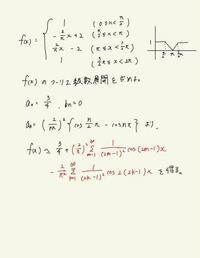 フーリエ級数展開の問題です。 画像の問題なのですが、anまでは求めることができました。 しかし、どのようにして赤文字の変換を行なっているのか全く分かりません。  詳しい方おられましたら、教えてください。