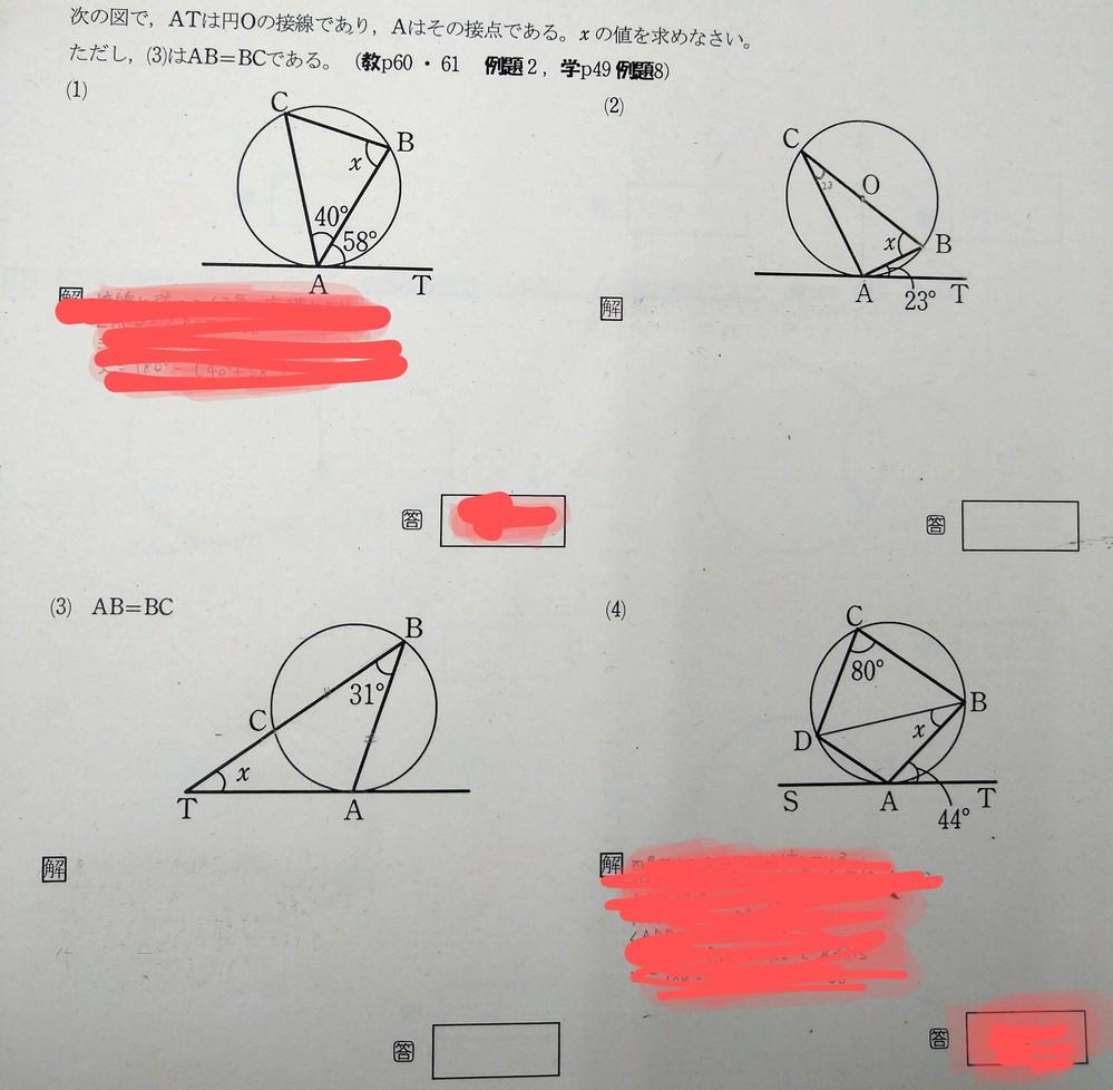 高校の数学Aです。 接線と弦の作る角という単元なのですが、画像の問題の(2)(3)が全く分からないので教えてほしいです。