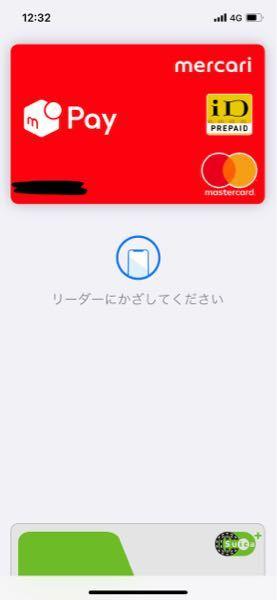 iPhoneのWalletに先程メルペイを追加しました。 それで気になったのですが売上金から引かれるのでしょうか?それとも登録した口座けら引き落とされるのでしょうか?メルカリで本人登録はしてないです。 それとWalletで追加したメルペイは残高が表示されないのでしょうか?Suicaは表示されるのに。