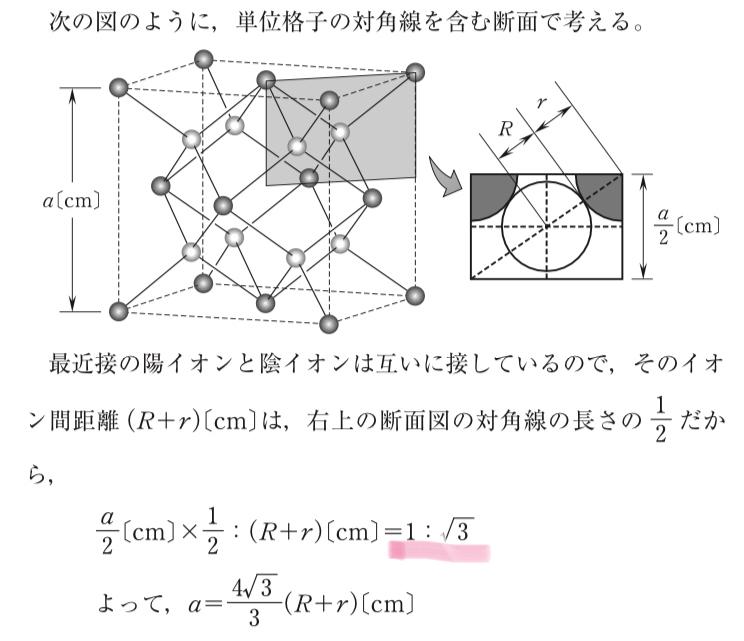高校化学の結晶格子の問題です。 写真の解法でマーカーをした所がどうして1:√3になるのかがわからないのですが、どなたか教えてくださいませんか。 三平方の定理から1:2となるのではと思うのですが、自分がどこを勘違いしているのかわかりません。 ちなみに図の黒丸が陰イオン、白丸が陽イオンです。