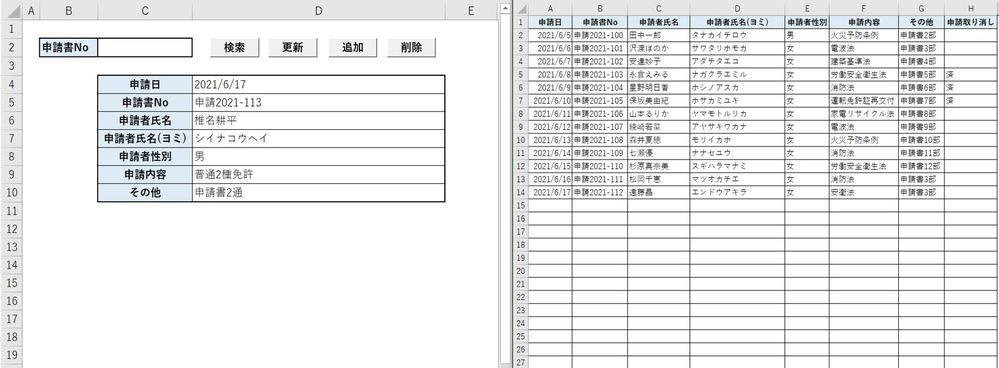 """Excelマクロvbaの質問です。2つのbook(検索)と(データ)を作り検索bookから検索、更新、追加、削除を行うとデータbookの内容が書き換わるものです。 また新規に文言を入力して追加をすると、自動でナンバリングされ登録できる仕組みです。質問はこの追加ナンバリングを文字列と数字で追加ナンバリングしようとすると型が違うエラーが出ます。構文の初め型がLongなので当たり前の事なのですが、型をvariantとしても型が違うエラーが出てしまいます。ナンバリングしたい文字列と数字は「申請2021ー113」などといった内容です。一体どの様な型を使えば、或いは型以外の、どの箇所の構文を変更したら可能になるかお分かりの方が居りましたらご教示ください。構文は全部載せると文字数オーバーの為、分割掲載します。エラーが出る部分はSub 追加()の部分です。またイメージし易い様画像も載せましたので診てください。 Dim ex As New Excel.Application Dim main_wb As Workbook Dim main_ws As Worksheet Dim wb As Workbook Dim ws As Worksheet Dim book_name As String Sub 初期化() Dim check_wb As Workbook book_name = """"申請書マスタ.xlsx"""" For Each check_wb In Workbooks If check_wb.Name = book_name Then MsgBox book_name & """" を閉じてから実行してください"""" End End If Next check_wb Set main_wb = Application.ActiveWorkbook Set main_ws = main_wb.Worksheets(1) Set wb = ex.Workbooks.Open(ThisWorkbook.Path & """"\"""" & book_name, 0, False) Set ws = wb.Worksheets(1) End Sub Sub 終了() wb.Save wb.Close End Sub Sub 検索() Call 初期化 For i = 2 To ws.Range(""""B1"""").End(xlDown).Row If ws.Cells(i, """"B"""").Value = main_ws.Range(""""C2"""").Value Then main_ws.Range(""""D4:D9"""").Value = _ WorksheetFunction.Transpose(ws.Range(ws.Cells(i,""""A""""),ws.Cells(i,""""G"""")).Value) If ws.Cells(i, """"H"""").Value = """"済"""" Then MsgBox """"申請取消し済みの案件です"""" Call 終了 End End If Next i main_ws.Range(""""D4:D9"""").Value = """""""" Call 終了 End Sub Sub 更新() Call 初期化 For i = 2 To ws.Range(""""B1"""").End(xlDown).Row If ws.Cells(i, """"B"""").Value = main_ws.Range(""""C2"""").Value Then ws.Range(ws.Cells(i, """"A""""), ws.Cells(i, """"G"""")).Value = _ WorksheetFunction.Transpose(main_ws.Range(""""D4:D9"""").Value) MsgBox """"更新完了"""" Call 終了 End End If Next i MsgBox """"該当申請が見つかりません"""" Call 終了 End Sub Sub 追加() Call 初期化 Dim new_no As Variant Dim last_row As Variant last_row = ws.Range(""""B1"""").End(xlDown).Row new_no = ws.Cells(last_row, """"B"""").Value + 1 If WorksheetFunction.CountA(main_ws.Range(""""D4"""")) <> 1 Then MsgBox """"空欄があります"""" Call 終了 End End If"""