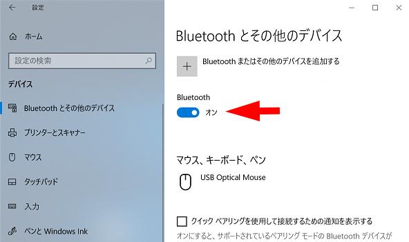 bluetooth機能が入ったPCを利用しています。 数日前から急にマウスが使えなくなり、Bluetoothをオンにしようと設定画面を開いたところ、画像の矢印の、Bluetoothオンオフボタンが表示されておりませんでした。どこを探してもありません。 困ってデバイスマネージャーを開いてみたところ、どこにもBletoothが見当たりませんでした。 マウスのドライバは入っていますし、マウス側のプロパティを確認しても問題は見当たりませんでした。 PCは小学生の娘と共有しているため、娘がいじった可能性はありますが、大変不便なので、解決方法を教えていただきたいです。 OSはWindows10です。 メーカーはDELLです。
