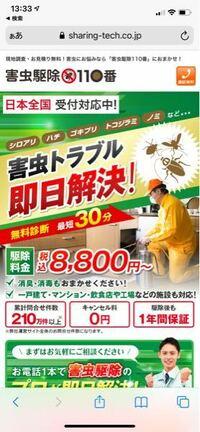 害虫駆除110番のゴキブリを退治についてです。 害虫駆除110番でゴキブリを駆除された方はいらっしゃいますか?? された方は本当にそれ以来ゴキブリは見ないのでしょうか… 他のゴキブリ業者よりも安く、 薬品を撒かずにブラックキャップのようなもので、 市販では売っていない強力もので駆除をすると言われました。 今のところ頼もうと思っているのですが可愛い値段ではないので… お聞きしたいです(´._....