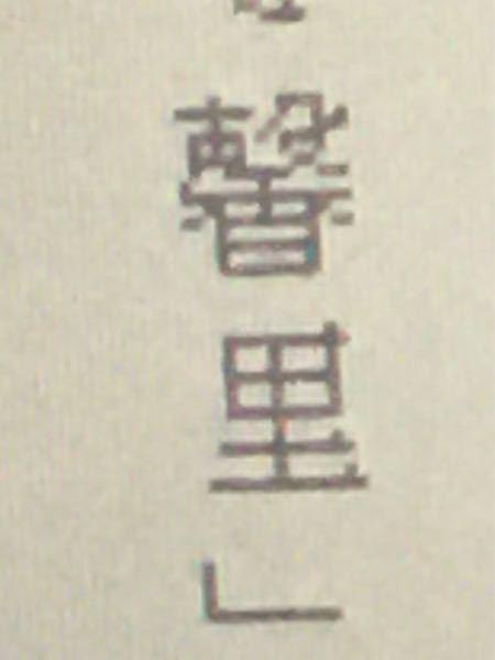 この漢字の読み方を教えて下さい