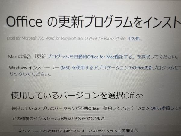 【Windows 10】officeの更新プログラムをインストールするのは難しいことなのでしょうか? 80間近の父に頼まれて、パソコンを触ってみました。 下に画像を載せましたが、毎日のように「...