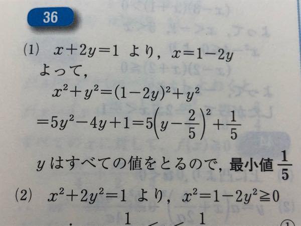 数ⅠA基礎問題精講の36です。xではなく、yを平方完成していい理由がよく分かりません。yを平方完成するのとxを平方完成するのとでは、全然違うことなのではないのでしょうか。