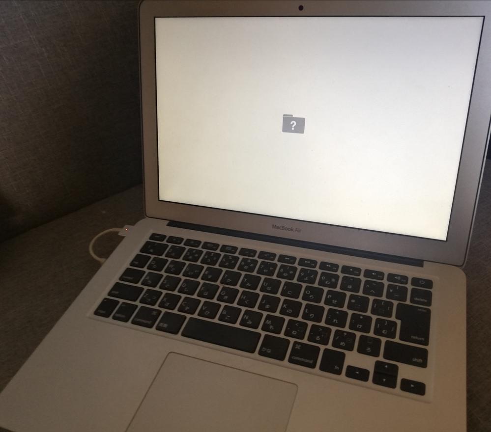 宜しくお願い致します。 MacBook Air Model A1466 自宅に保管してあったPCを、久しぶりに電源を入れたところ写真の様な画面が表示されて、その画面のまま何もする事ができない状態です。 はてなマークのフォルダの画面が点滅している状態です。 この状態から初期化をして、通常の画面まで復帰することはできるのでしょうか? 修理に出すしかありませんか? もし初期化ができるのでしたら、その方法を教えて頂きたいです。 宜しくお願い致します。