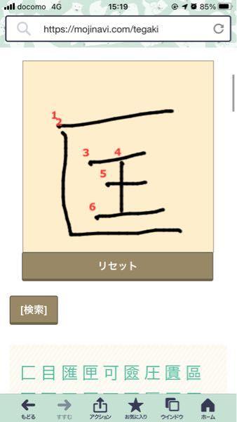 この漢字、なんて読みますか?