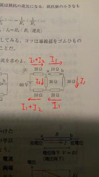 この回路図の電流は赤字のような関係ではないですよね? どなたか正しい電流の関係を教えてください。  回答では並列や直列を考えて解いているのですが、キルヒホッフで解きたいです。 よろしくお願いします。
