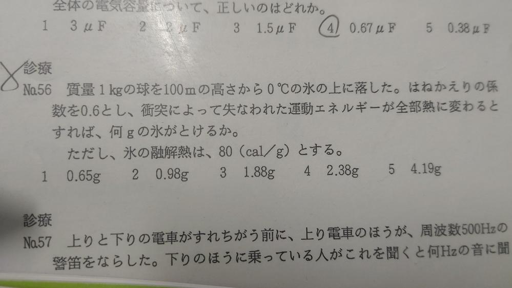 物理の問題です、どなたか解ける方いませんか?