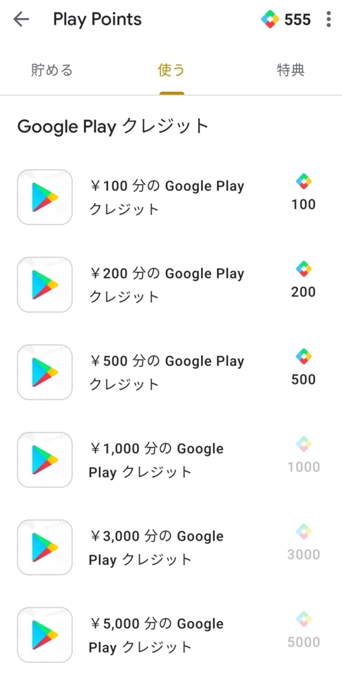 GoogleplayのGoogleplayクレジットはアプリ内課金に使えますか?