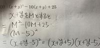 因数分解しなさい という問題で、この式の場合、答えは(x+y+5)(x+y-5)にしてはいけない理由はなんですか? (x+y+5)(x+y-5)は因数分解の式では無いのですか?